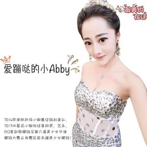 星耀-Abby